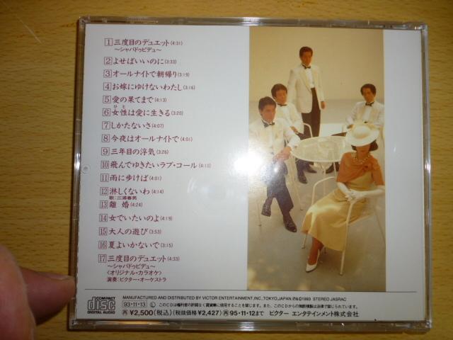 ★☆送料込み ハニー・シックス 全曲集 CD アルバム 全17曲 三浦弘ほか☆★_画像2