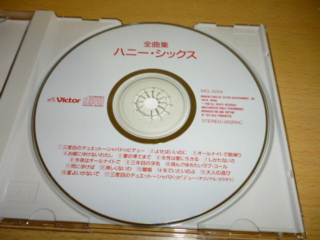 ★☆送料込み ハニー・シックス 全曲集 CD アルバム 全17曲 三浦弘ほか☆★_画像4