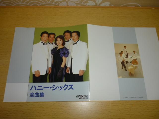 ★☆送料込み ハニー・シックス 全曲集 CD アルバム 全17曲 三浦弘ほか☆★_画像8