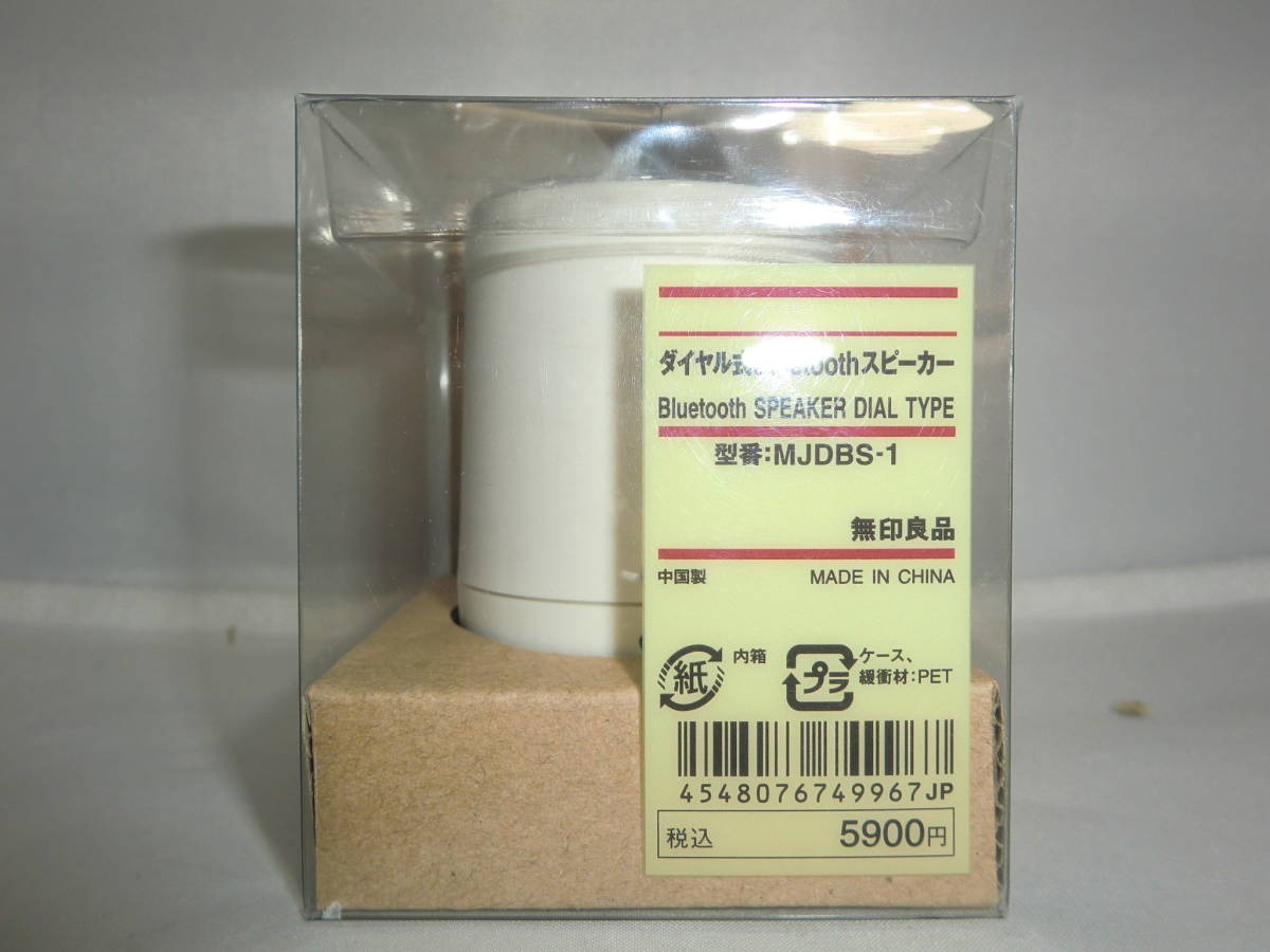 1円スタート 新品未開封 無印良品 ダイヤル式 Bluetoothスピーカー MJDBS-1 ①
