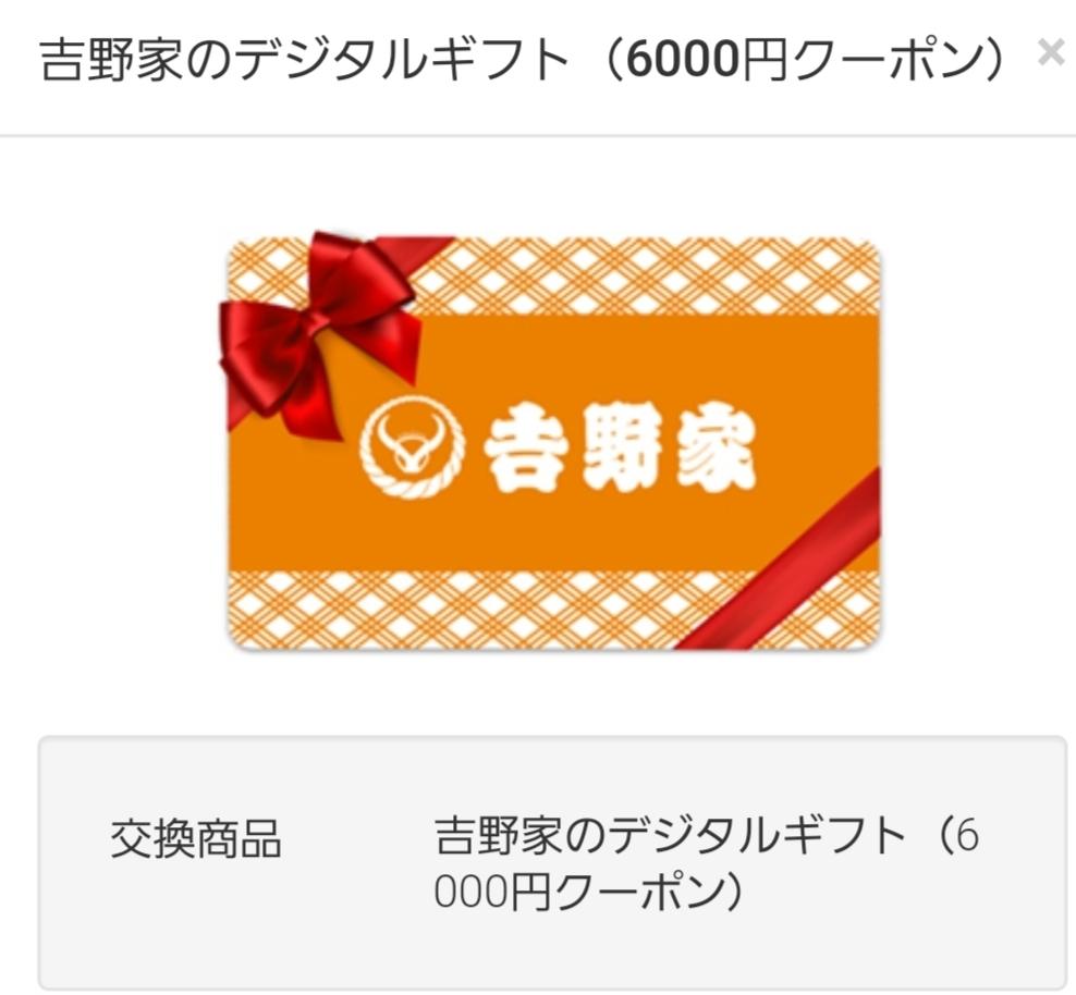 吉野家 6000円 デジタルギフト