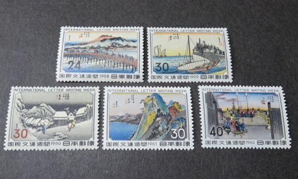 ◆◇京師・桑名・蒲原・箱根・日本橋の5種◇◆