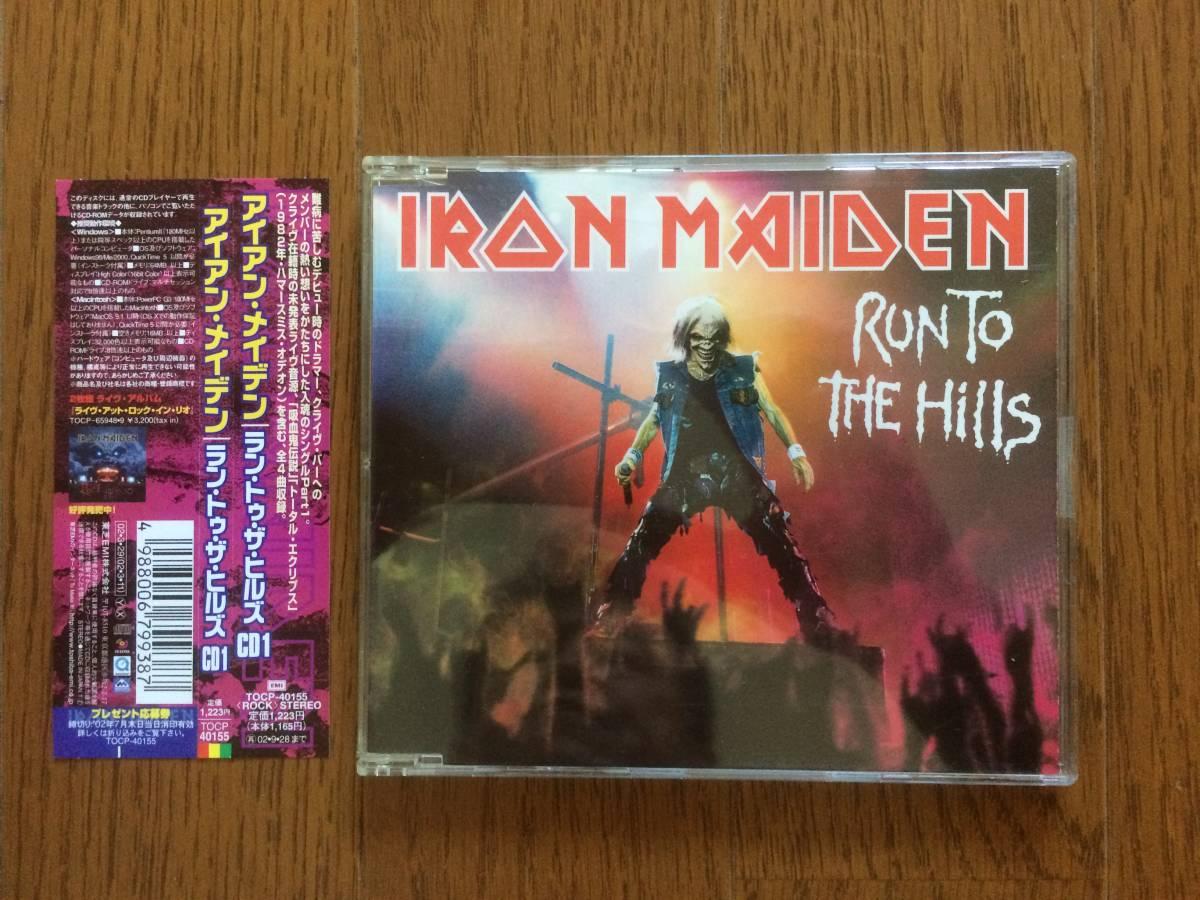 アイアン・メイデン / ラン・トゥ・ザ・ヒルズ CD1 (国内盤)