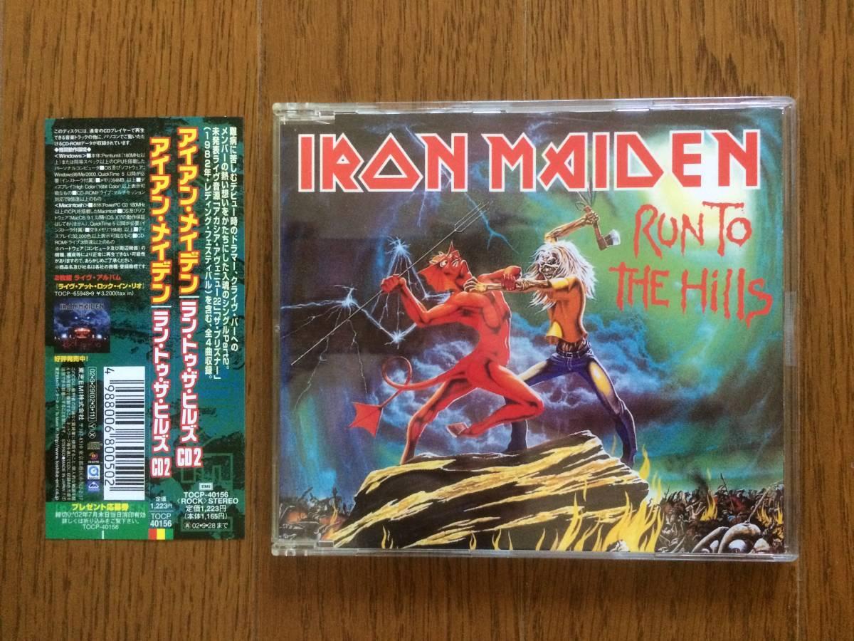 アイアン・メイデン / ラン・トゥ・ザ・ヒルズ CD2 (国内盤)