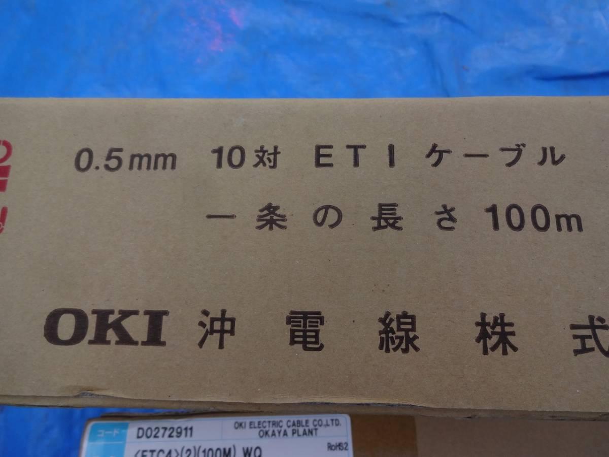 OKI 沖電線株式会社 0.5mm 10P ETIケーブル 100m。 FTC4 100m_画像4