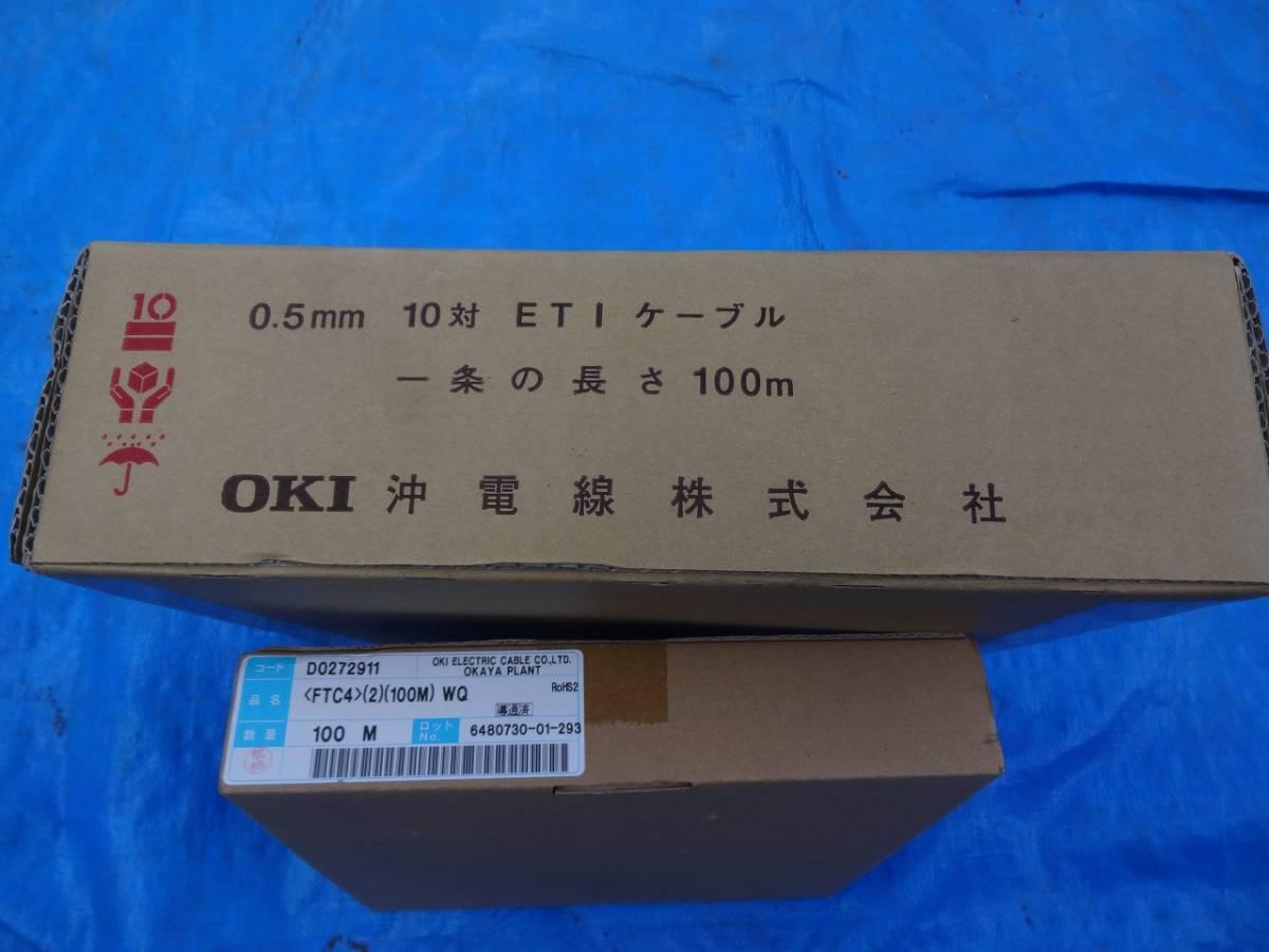 OKI 沖電線株式会社 0.5mm 10P ETIケーブル 100m。 FTC4 100m_画像2