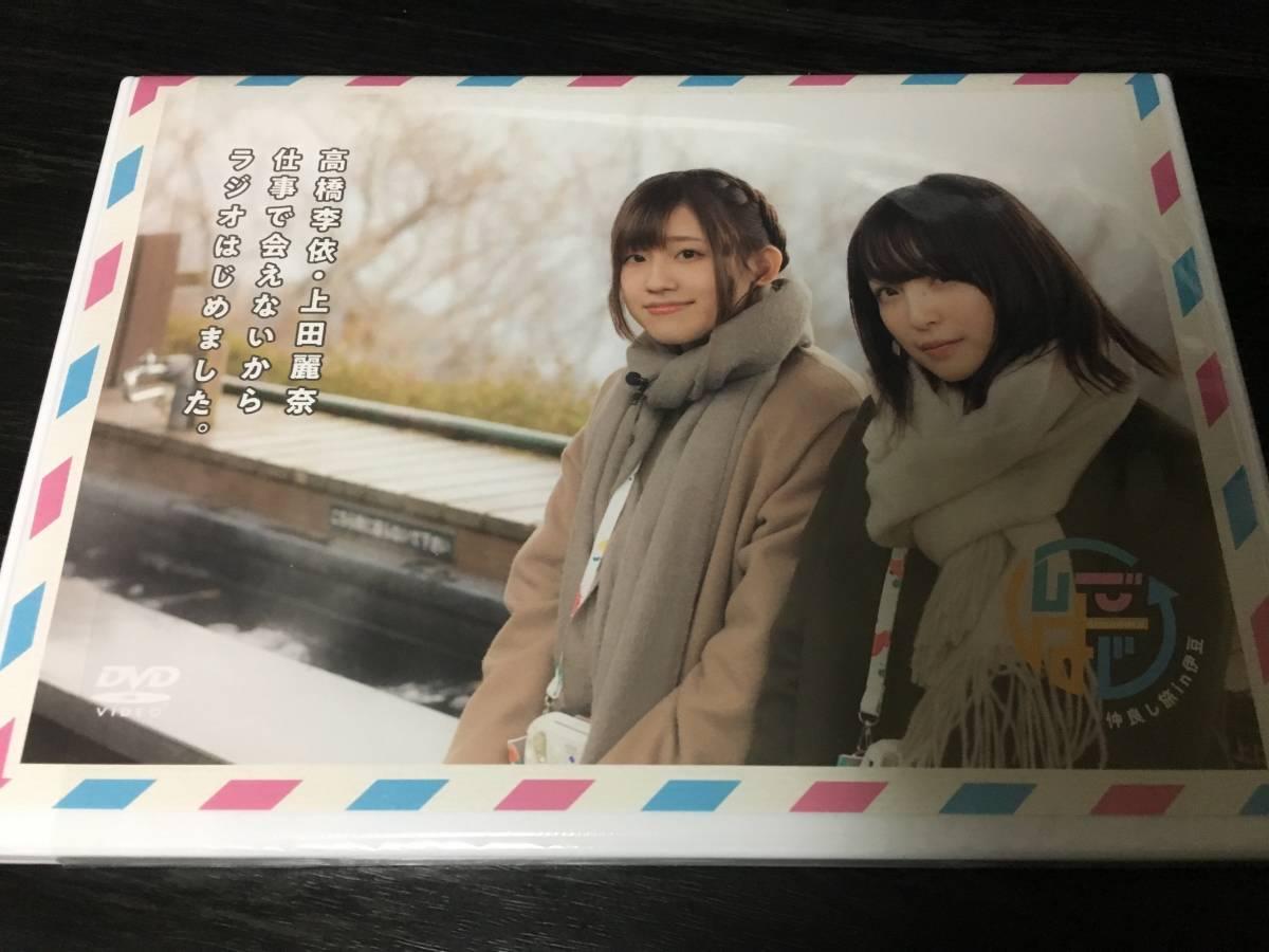 DVD 高橋李依・上田麗奈 仕事で会えないからラジオはじめました。 ~仲良し旅in伊豆~