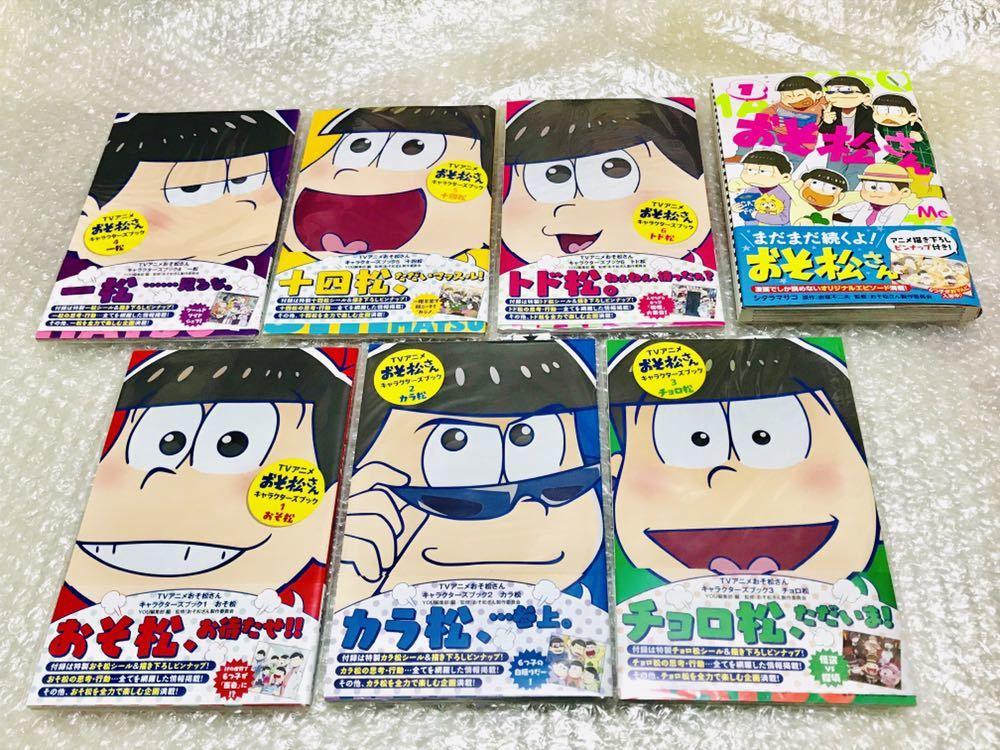 【未使用】おそ松さん キャラクターズブック 全6巻 + Mc おそ松さん ① シタラマサコ_画像1