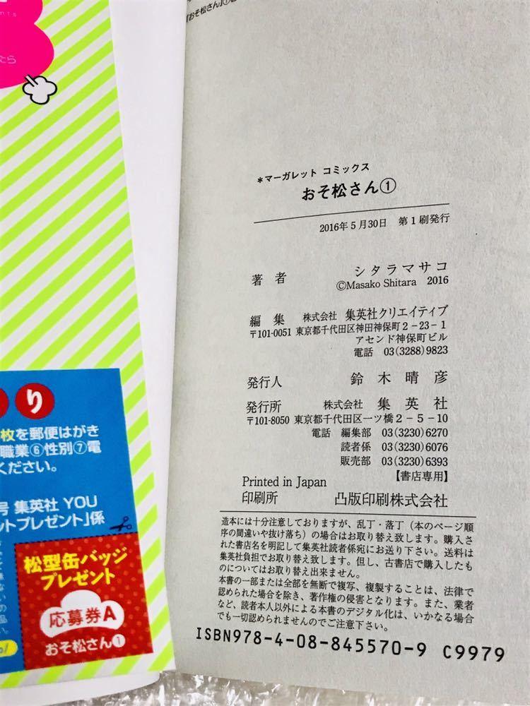 【未使用】おそ松さん キャラクターズブック 全6巻 + Mc おそ松さん ① シタラマサコ_画像4