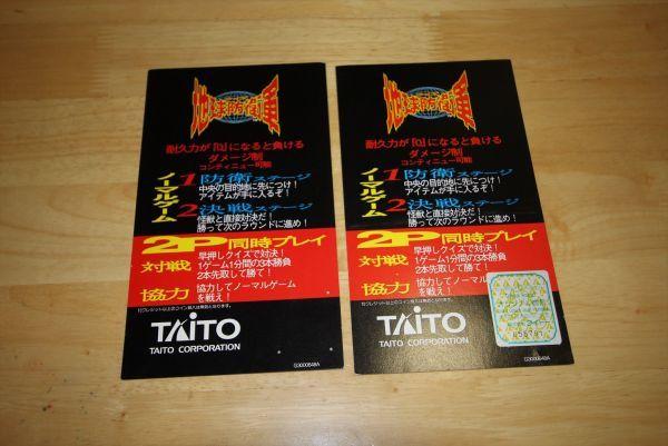 TAITO クイズ地球防衛軍 インスト中古品