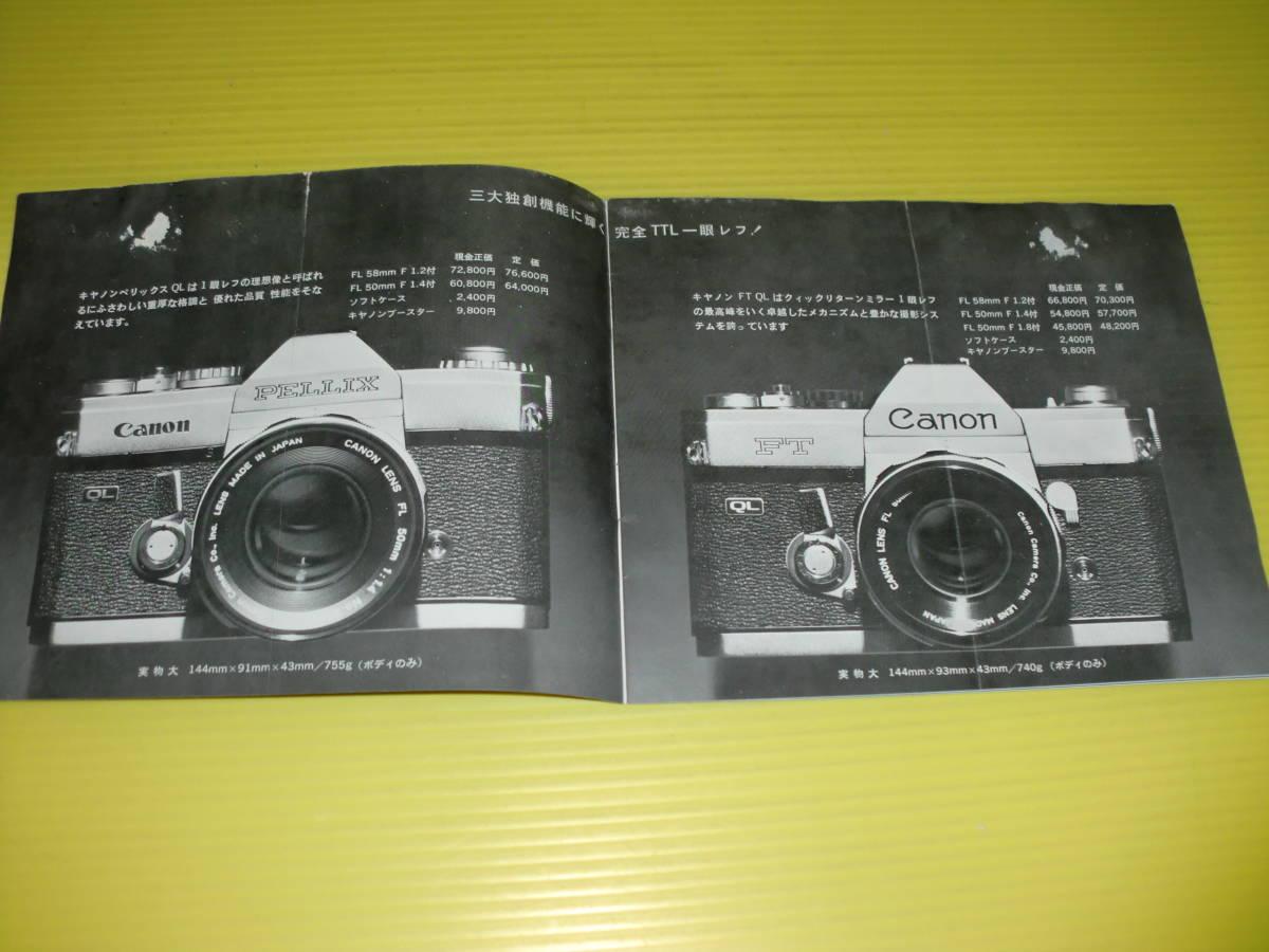 【蔵出しカタログ】Canon/キャノン ペリックスQL FTQL カタログ 1960年代 パンフ チラシ 希少 当時物 昭和レトロ 資料 送料240円_画像2