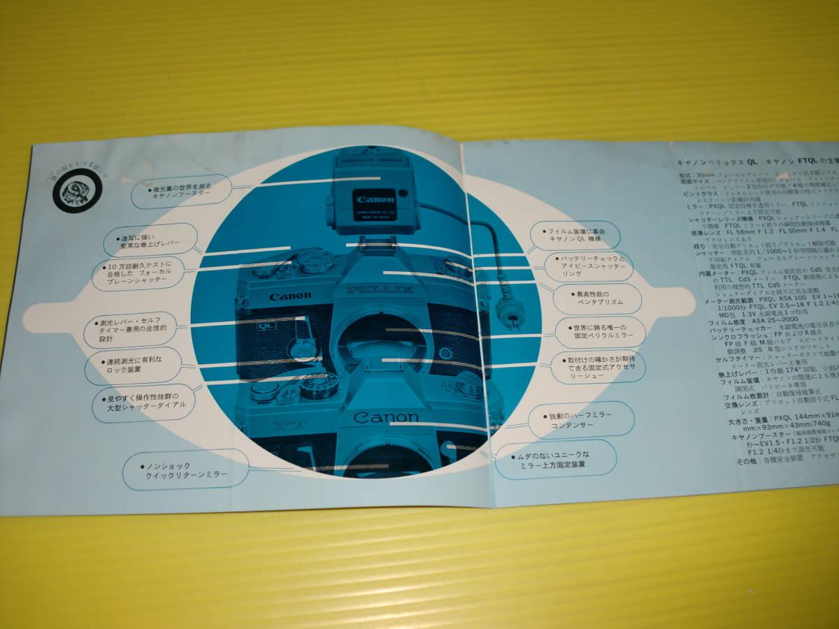 【蔵出しカタログ】Canon/キャノン ペリックスQL FTQL カタログ 1960年代 パンフ チラシ 希少 当時物 昭和レトロ 資料 送料240円_画像3
