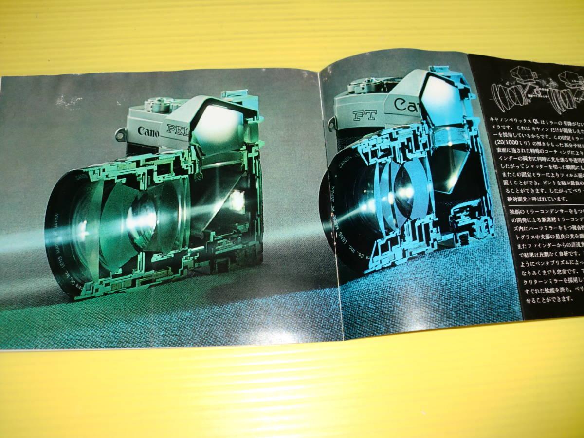 【蔵出しカタログ】Canon/キャノン ペリックスQL FTQL カタログ 1960年代 パンフ チラシ 希少 当時物 昭和レトロ 資料 送料240円_画像5