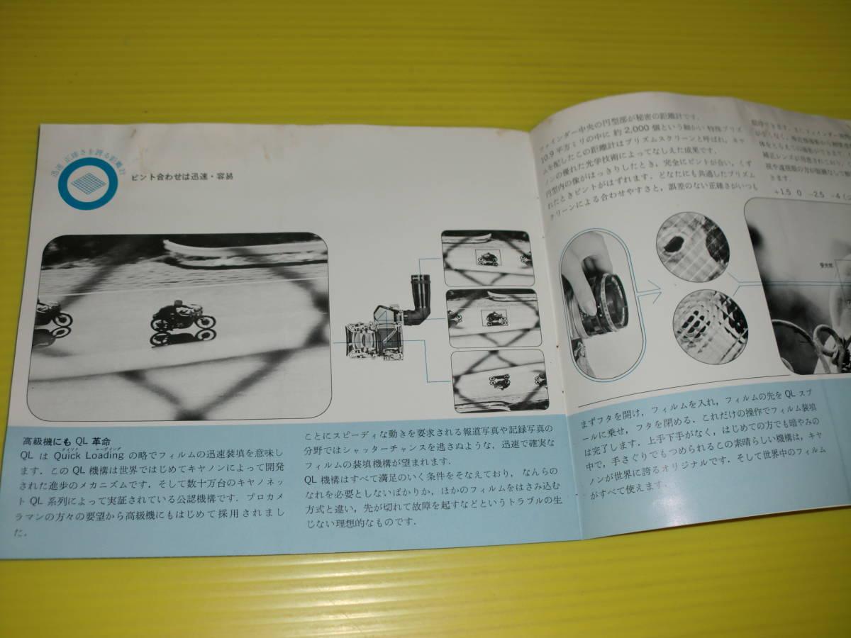 【蔵出しカタログ】Canon/キャノン ペリックスQL FTQL カタログ 1960年代 パンフ チラシ 希少 当時物 昭和レトロ 資料 送料240円_画像6