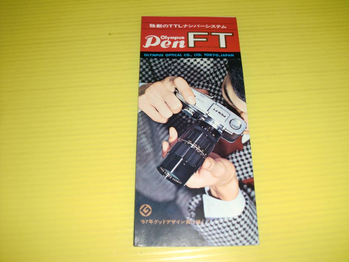 【蔵出しカタログ】Olympus/オリンパス ペンFT Pen FT カタログ 1960年代 パンフ チラシ 希少 当時物 昭和レトロ 資料 送料240円