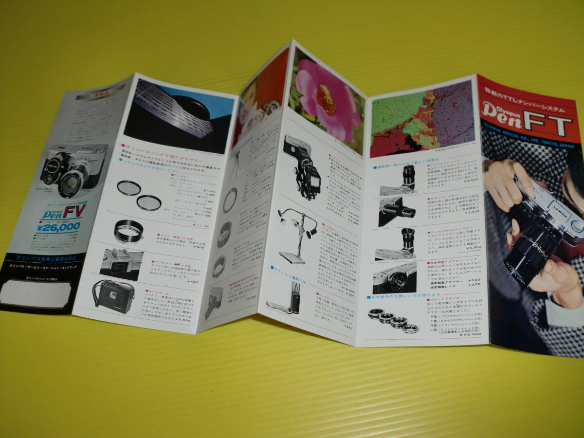 【蔵出しカタログ】Olympus/オリンパス ペンFT Pen FT カタログ 1960年代 パンフ チラシ 希少 当時物 昭和レトロ 資料 送料240円_画像2