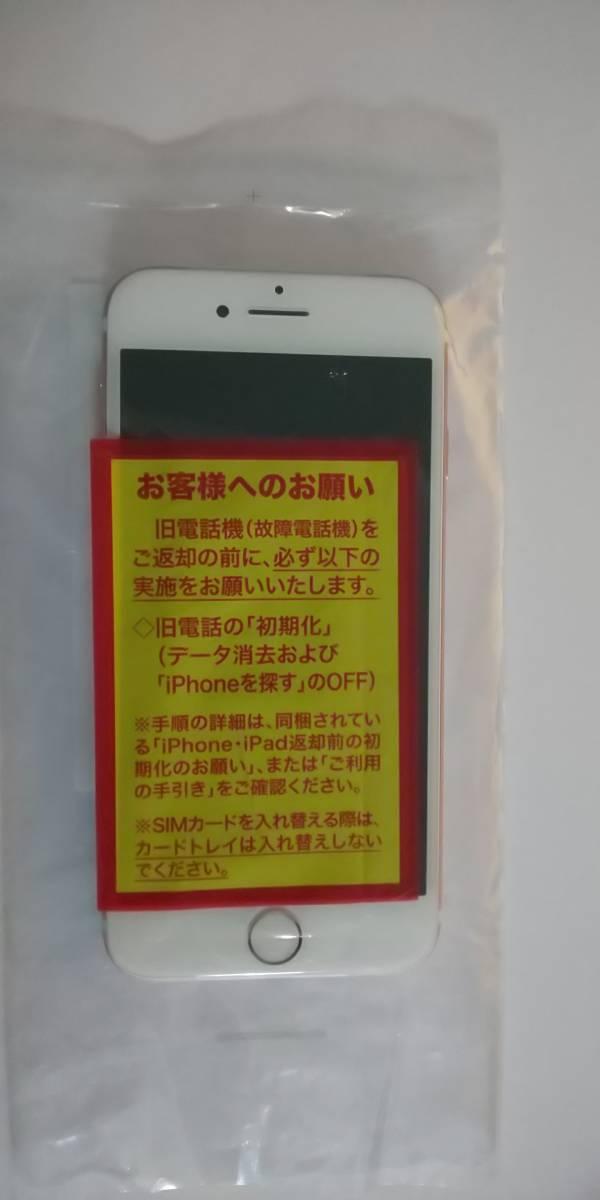 ドコモリフレッシュ品、iPhone7 128G ローズゴールド (利用制限判定〇)(SIMロック解除済み)(送料無料)