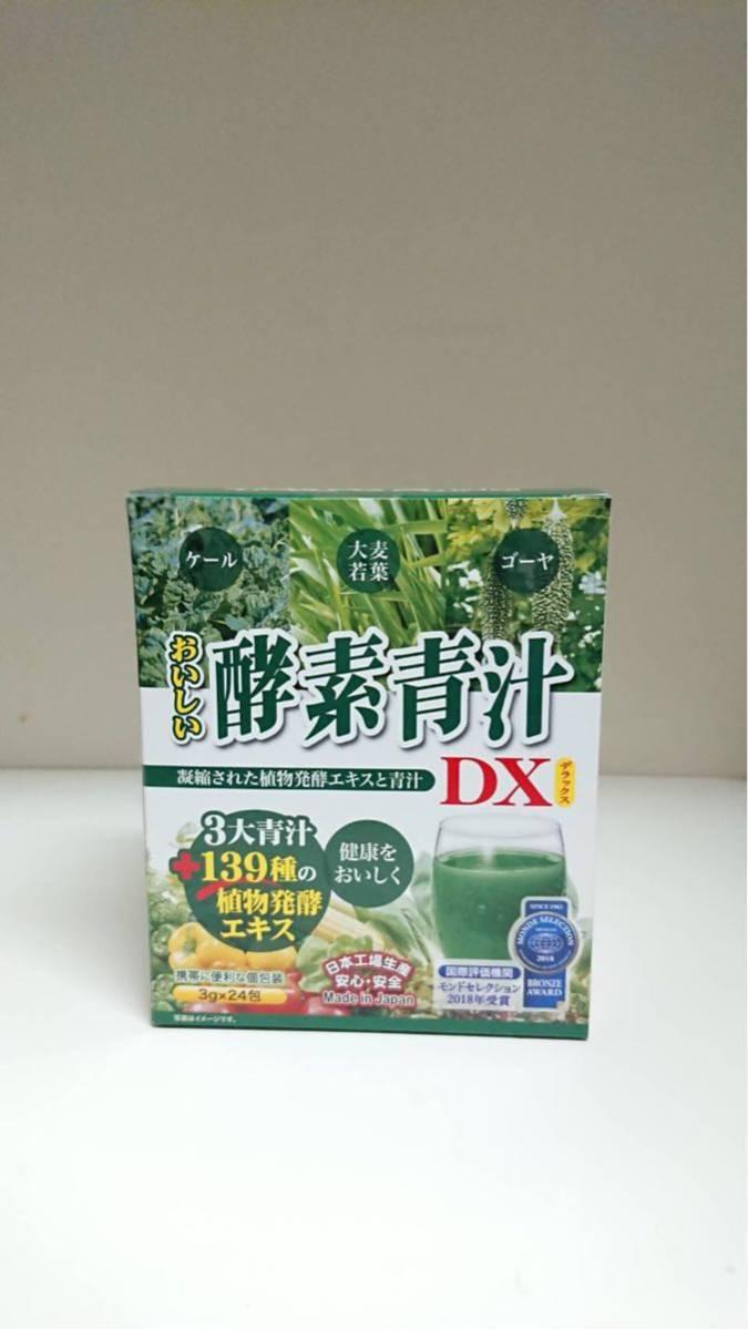 酵素青汁 デラックス 24包_画像1