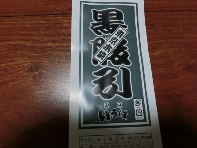 祭り  黒股引   東京いろは   黒    サイズ  大  _画像3