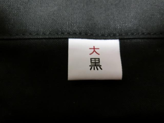 祭り  黒股引   東京いろは   黒    サイズ  大  _画像4