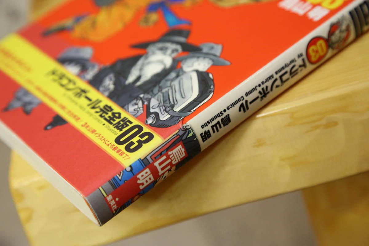 DRAGON BALL ドラゴンボール 完全版 1-34巻 完結セット 帯付き 中古品  全巻セット 鳥山明_画像4