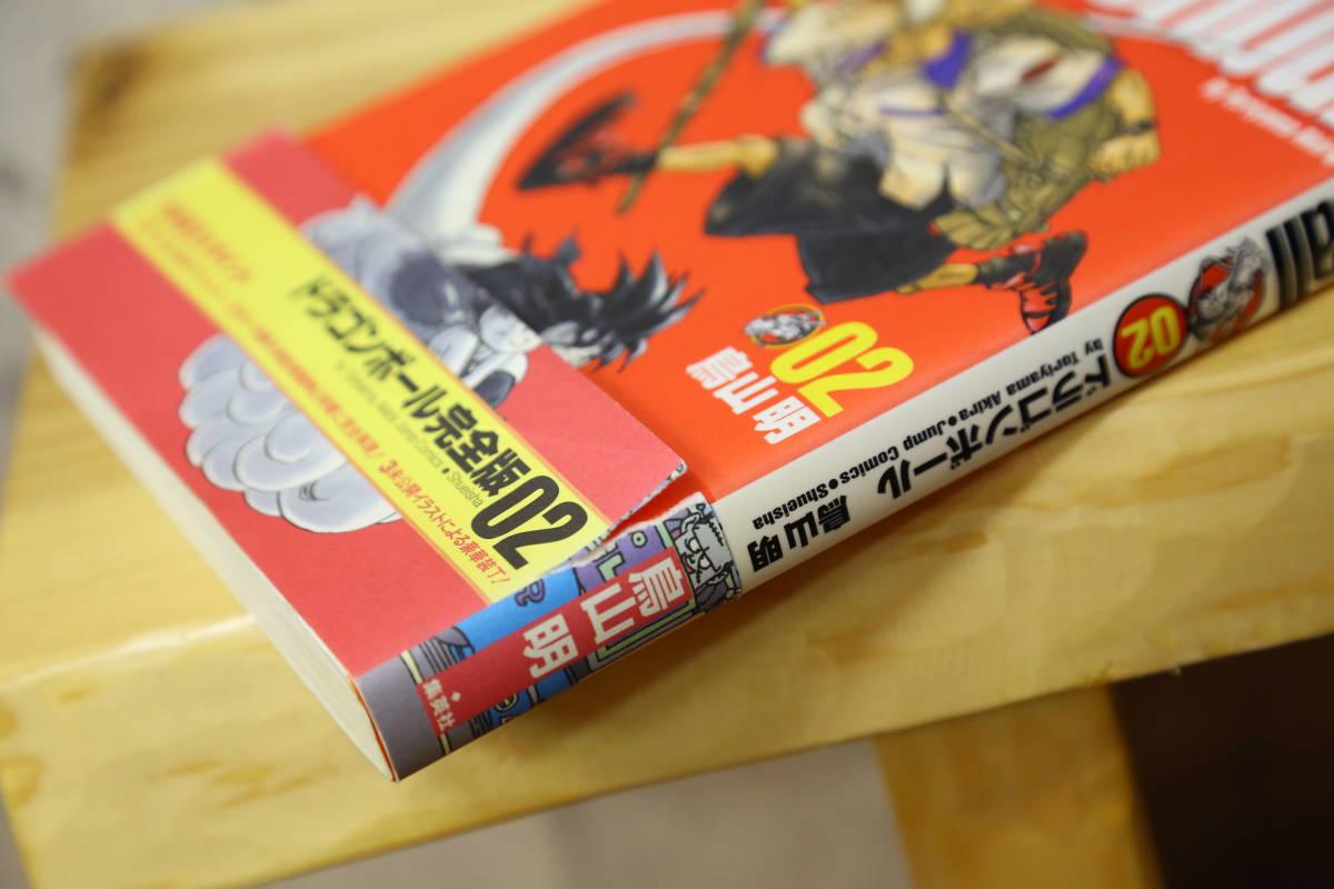 DRAGON BALL ドラゴンボール 完全版 1-34巻 完結セット 帯付き 中古品  全巻セット 鳥山明_画像3