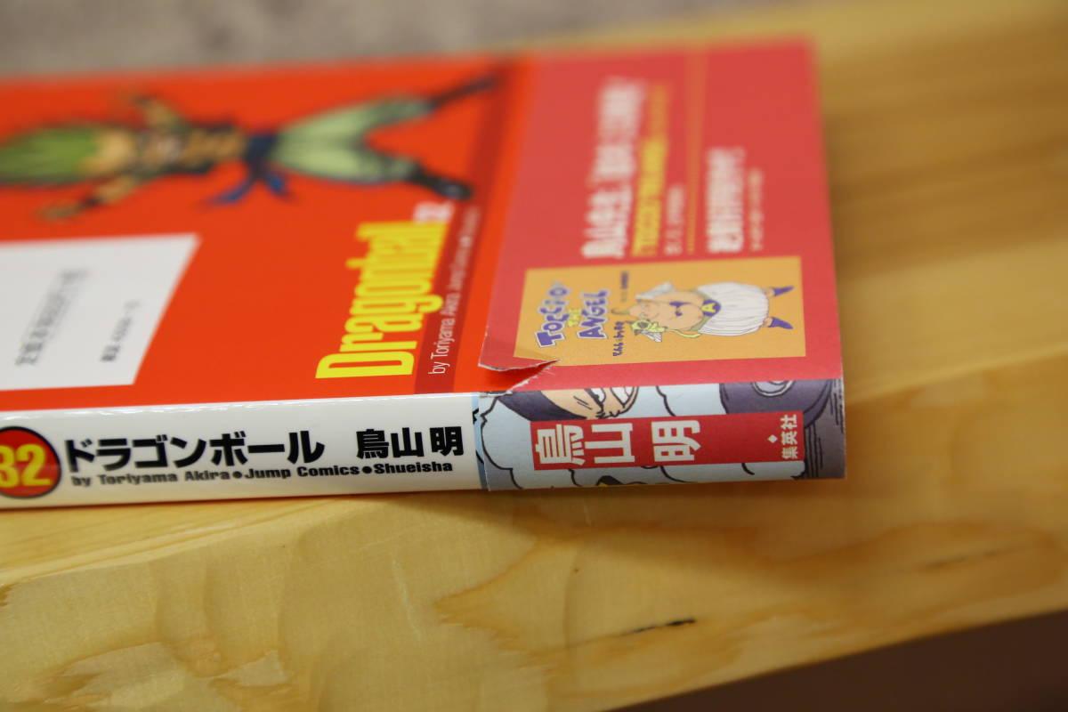 DRAGON BALL ドラゴンボール 完全版 1-34巻 完結セット 帯付き 中古品  全巻セット 鳥山明_画像7