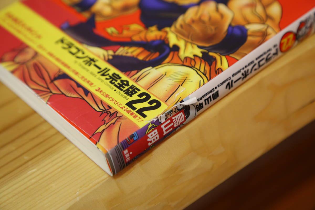DRAGON BALL ドラゴンボール 完全版 1-34巻 完結セット 帯付き 中古品  全巻セット 鳥山明_画像5