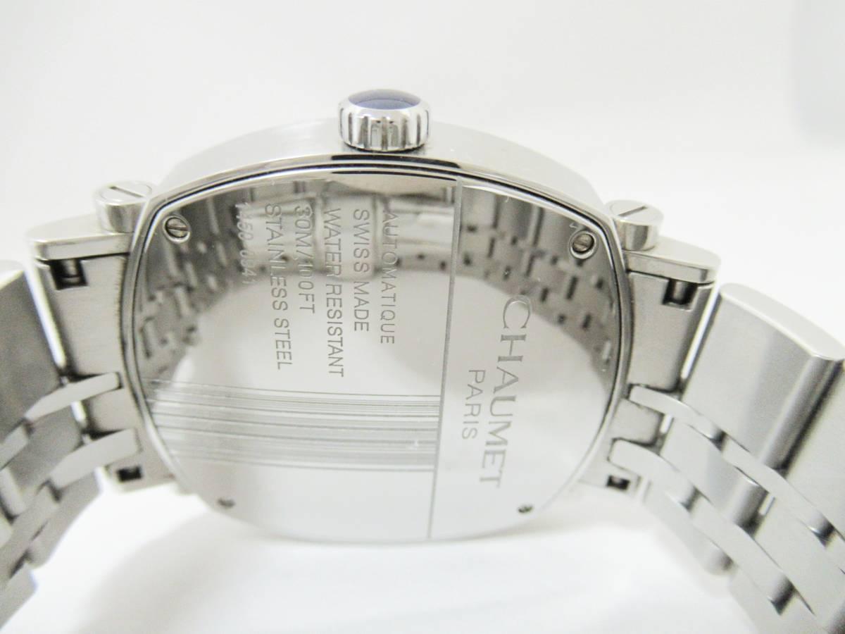 ★B1306★国内正規品★1円美品★ショーメ CHAUMET ダンディ グランドデイト メンズ腕時計 自動巻き SS 青文字盤 W11680-47C★_画像4