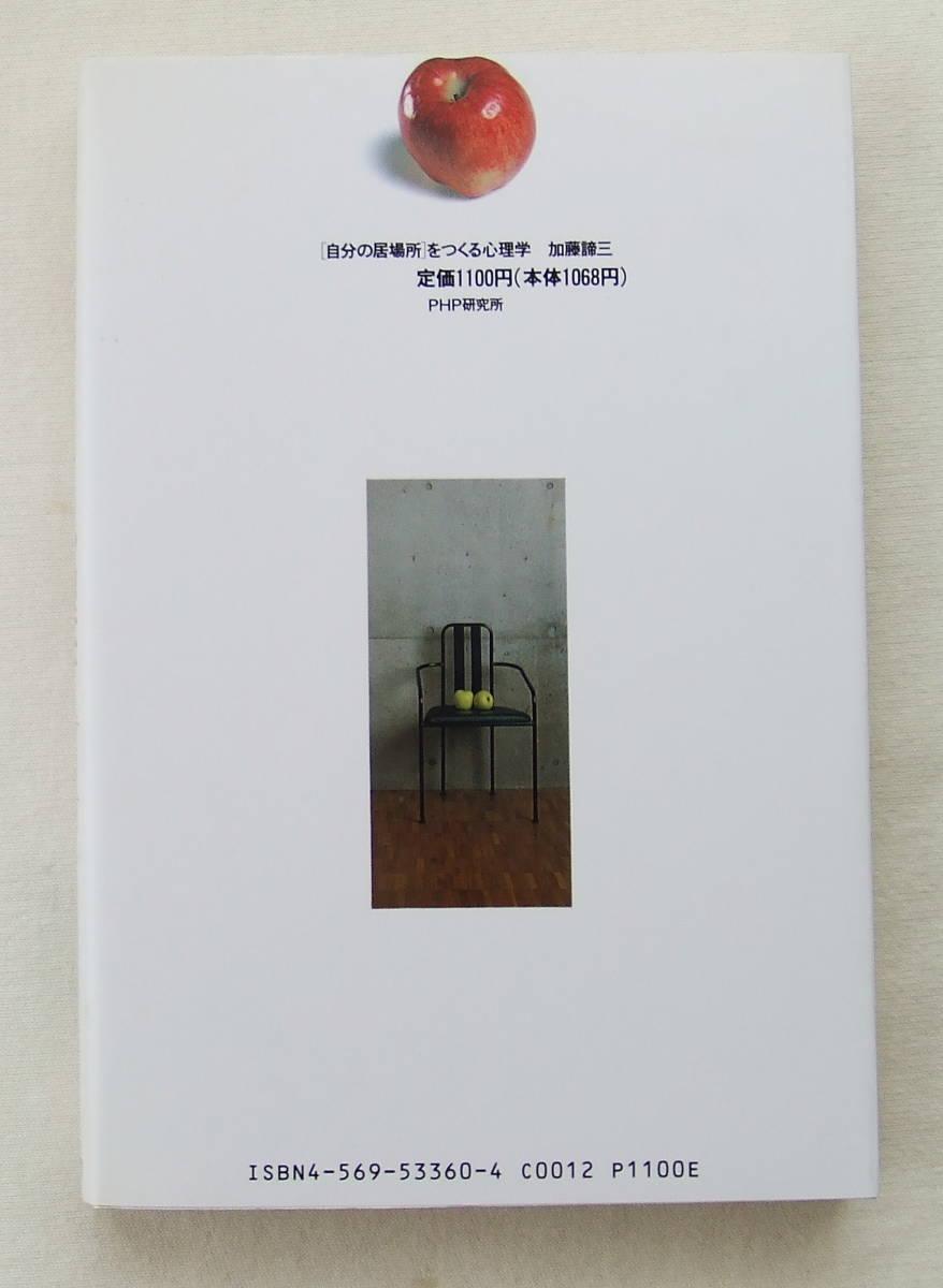 古本「「自分の居場所」をつくる心理学 加藤諦三 PHP研究所」_画像2