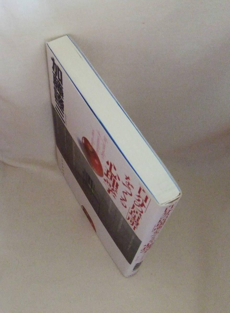 古本「「自分の居場所」をつくる心理学 加藤諦三 PHP研究所」_画像3