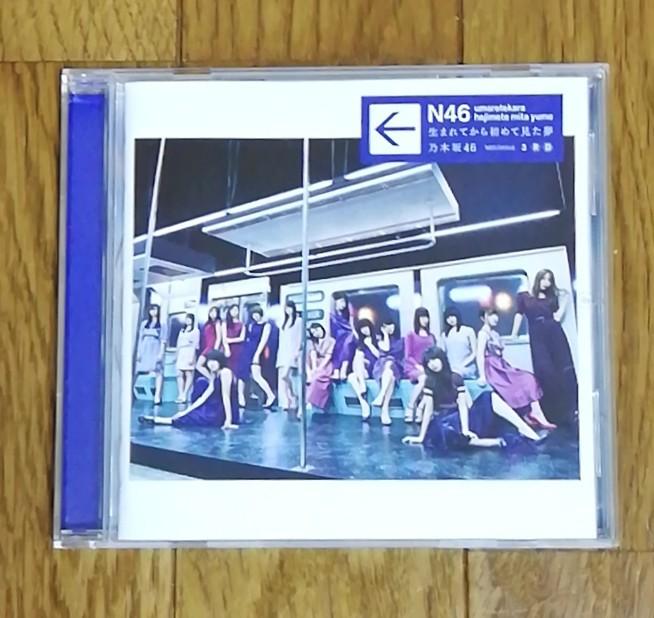 乃木坂46 / 生まれてから初めて見た夢    アルバムCD 帯付き