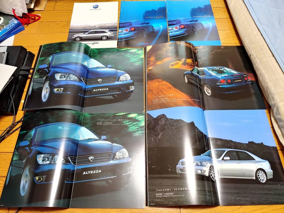 トヨタ FRスポーツカーのカタログセット[アリスト/アルテッツァ/スープラ/セリカXX/86など]_画像7
