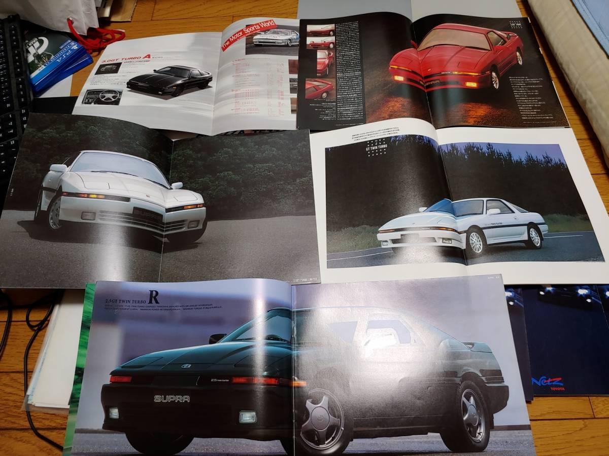 トヨタ FRスポーツカーのカタログセット[アリスト/アルテッツァ/スープラ/セリカXX/86など]_画像3