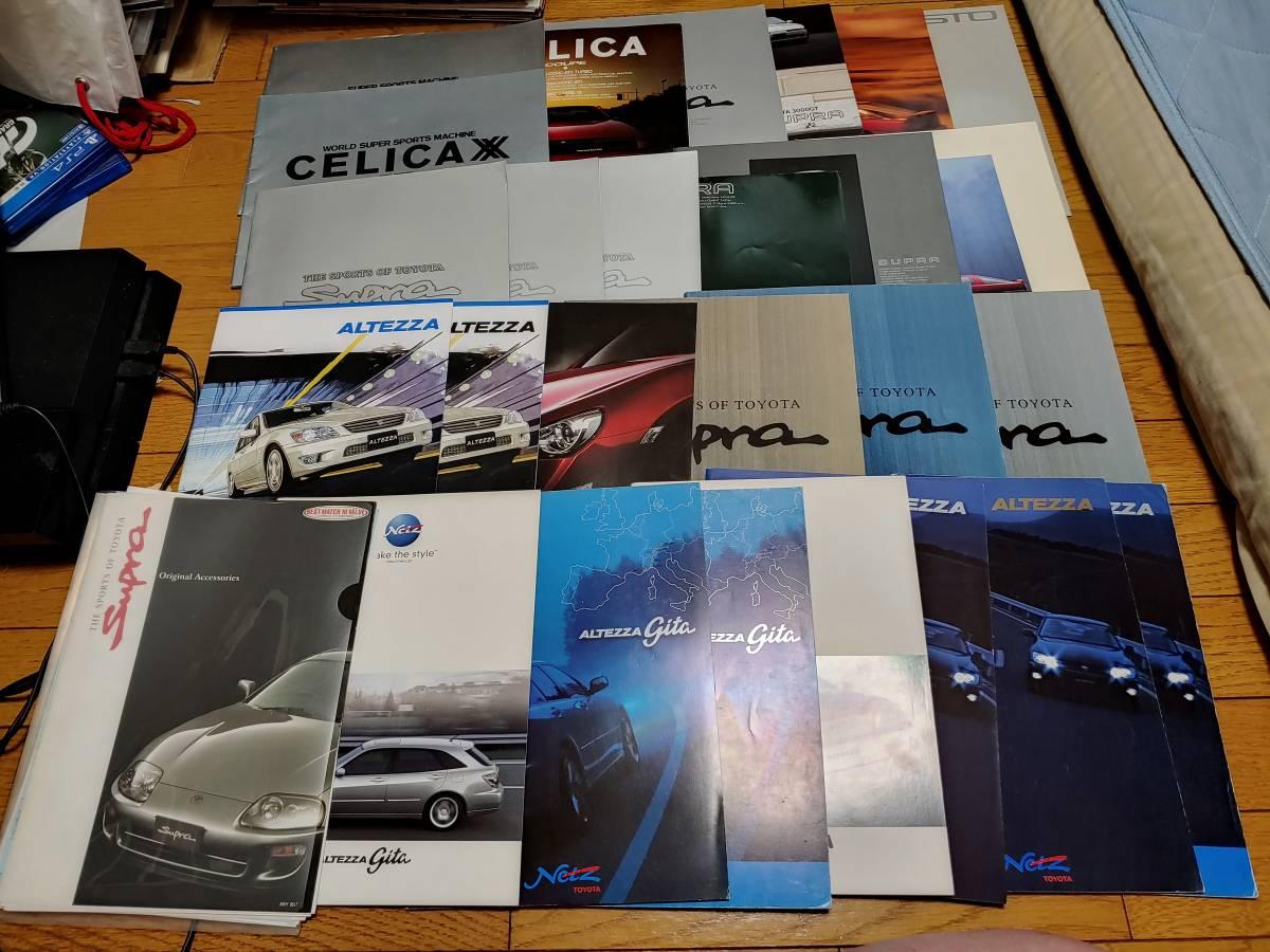 トヨタ FRスポーツカーのカタログセット[アリスト/アルテッツァ/スープラ/セリカXX/86など]