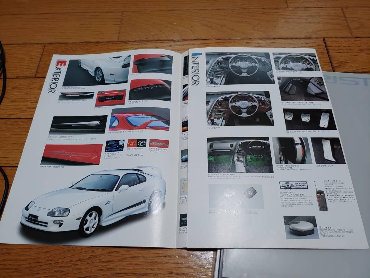 トヨタ FRスポーツカーのカタログセット[アリスト/アルテッツァ/スープラ/セリカXX/86など]_画像8