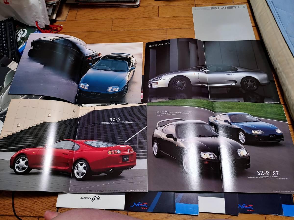 トヨタ FRスポーツカーのカタログセット[アリスト/アルテッツァ/スープラ/セリカXX/86など]_画像4