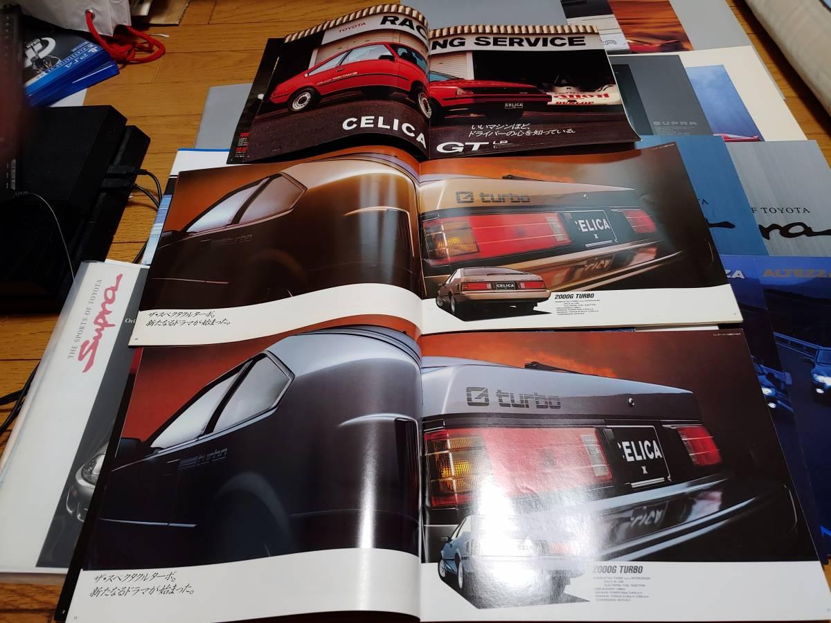 トヨタ FRスポーツカーのカタログセット[アリスト/アルテッツァ/スープラ/セリカXX/86など]_画像2