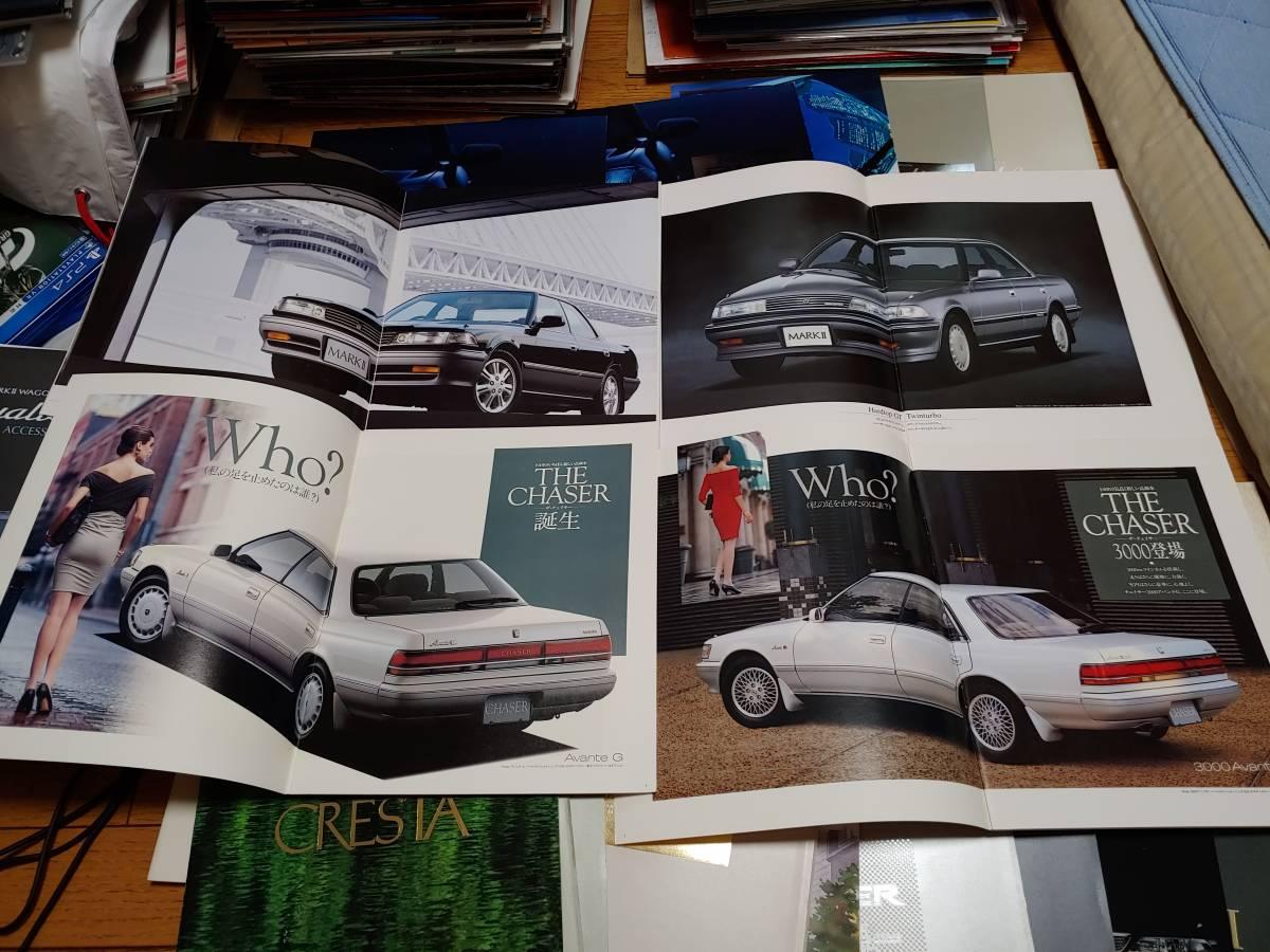 トヨタ マークII系列のカタログ大量セット[マークII/チェイサー/クレスタ/クオリス/ブリットなど]_画像2