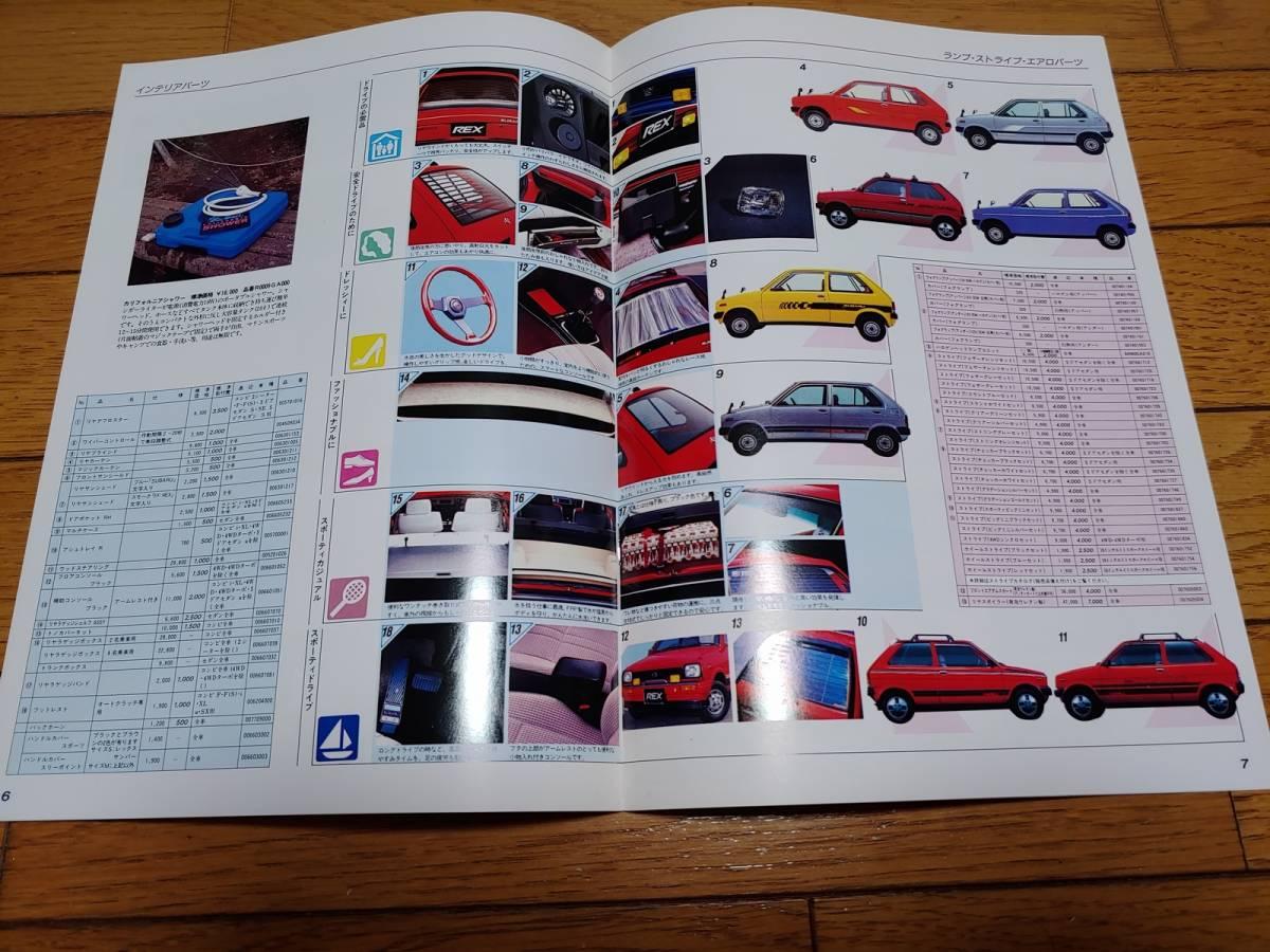 1986年5月発行 スバル レックスのオプションカタログ_画像2