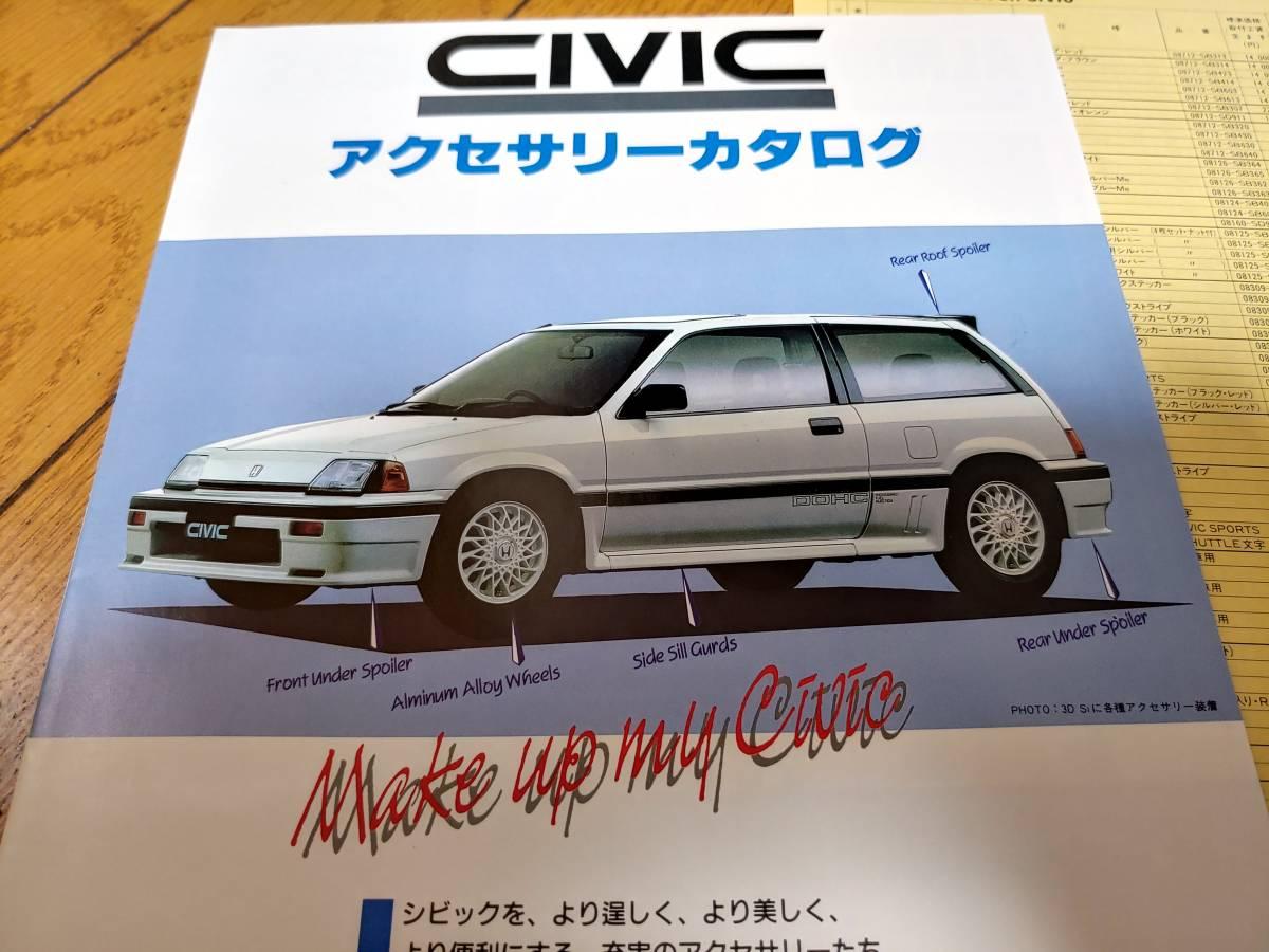 希少 1986年12月ごろ発行 ホンダ ワンダーシビック後期型のオプションカタログ(価格/適合表付き)_画像2