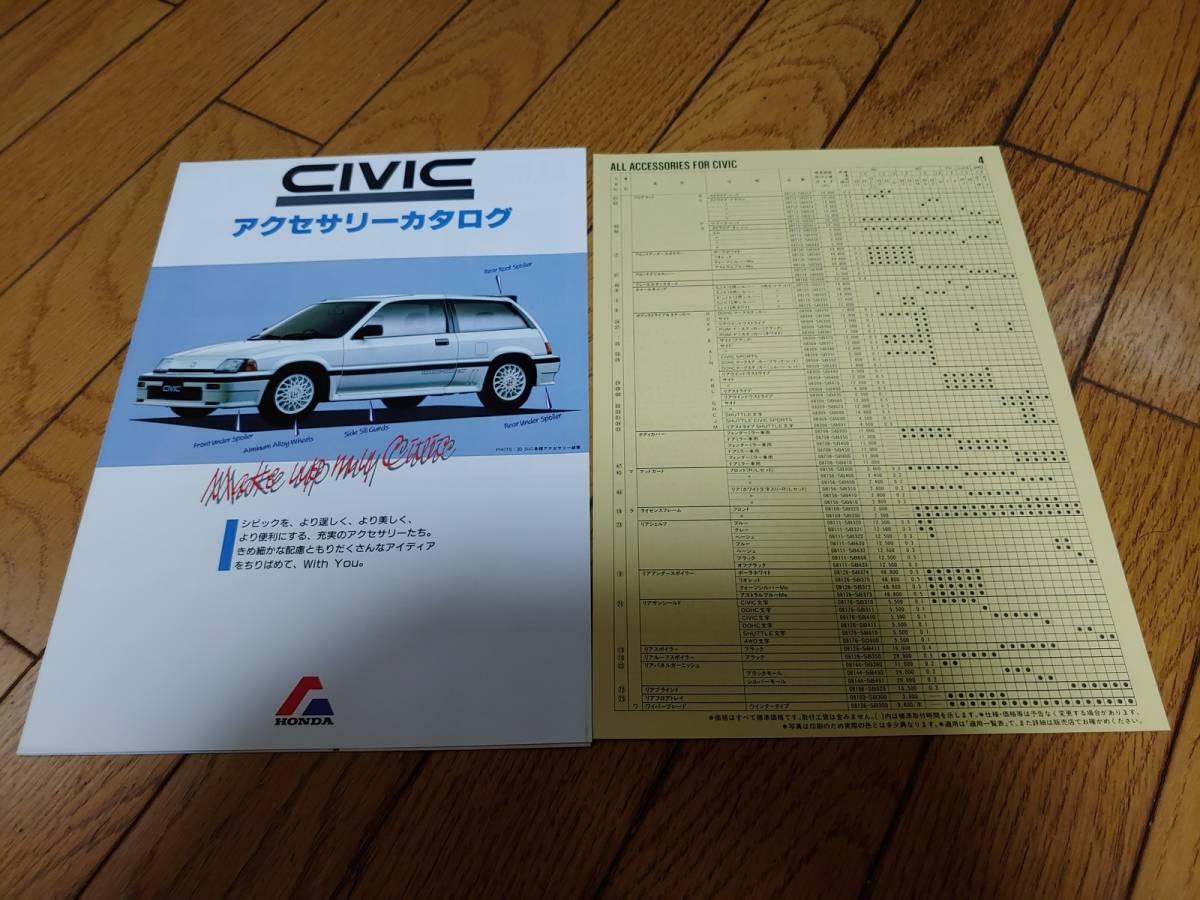 希少 1986年12月ごろ発行 ホンダ ワンダーシビック後期型のオプションカタログ(価格/適合表付き)