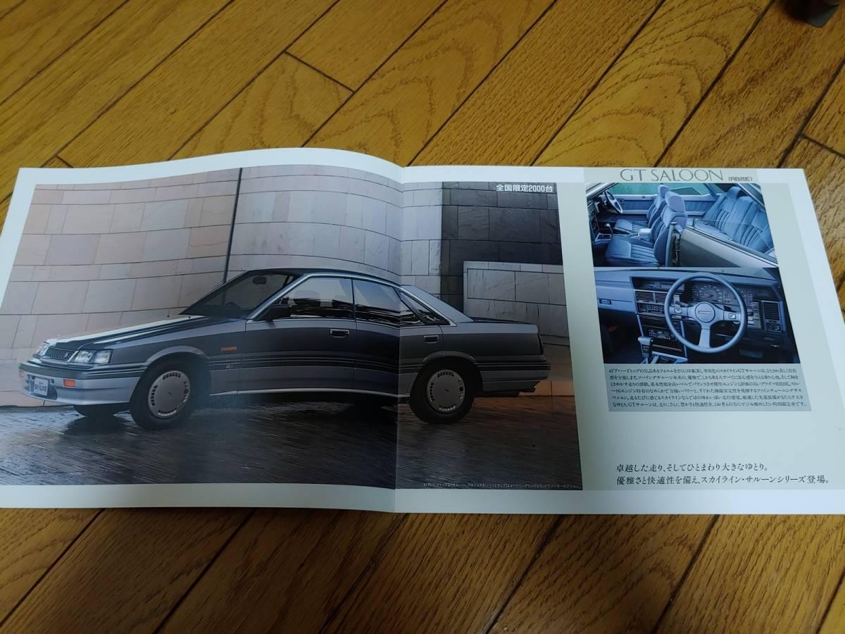 1988年5月発行 日産 R31系後期型スカイライン 特別仕様車 サルーンシリーズのカタログ_画像2