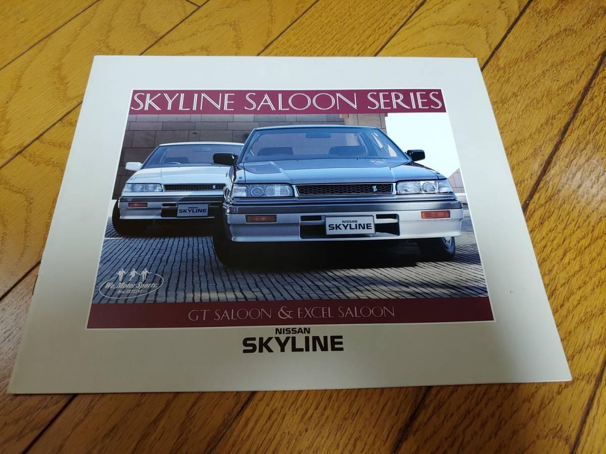 1988年5月発行 日産 R31系後期型スカイライン 特別仕様車 サルーンシリーズのカタログ