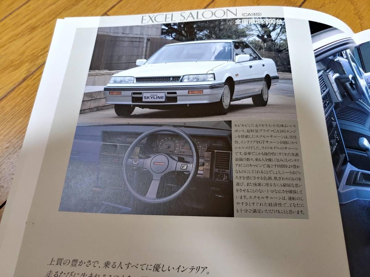 1988年5月発行 日産 R31系後期型スカイライン 特別仕様車 サルーンシリーズのカタログ_画像3