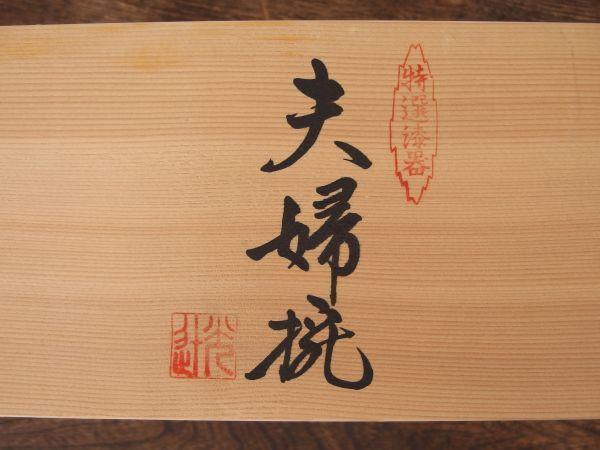 fC0473 美品 夫婦碗 漆器 うるし 径11.5cm 天然木 共箱 汁 飯 和食器 伝統工芸_画像7