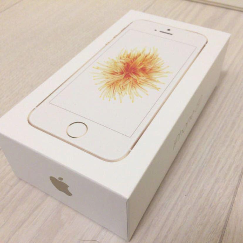 【即日発送・送料無料】【新品・未使用】iPhone SE SIMフリー ゴールド 64GB A1723