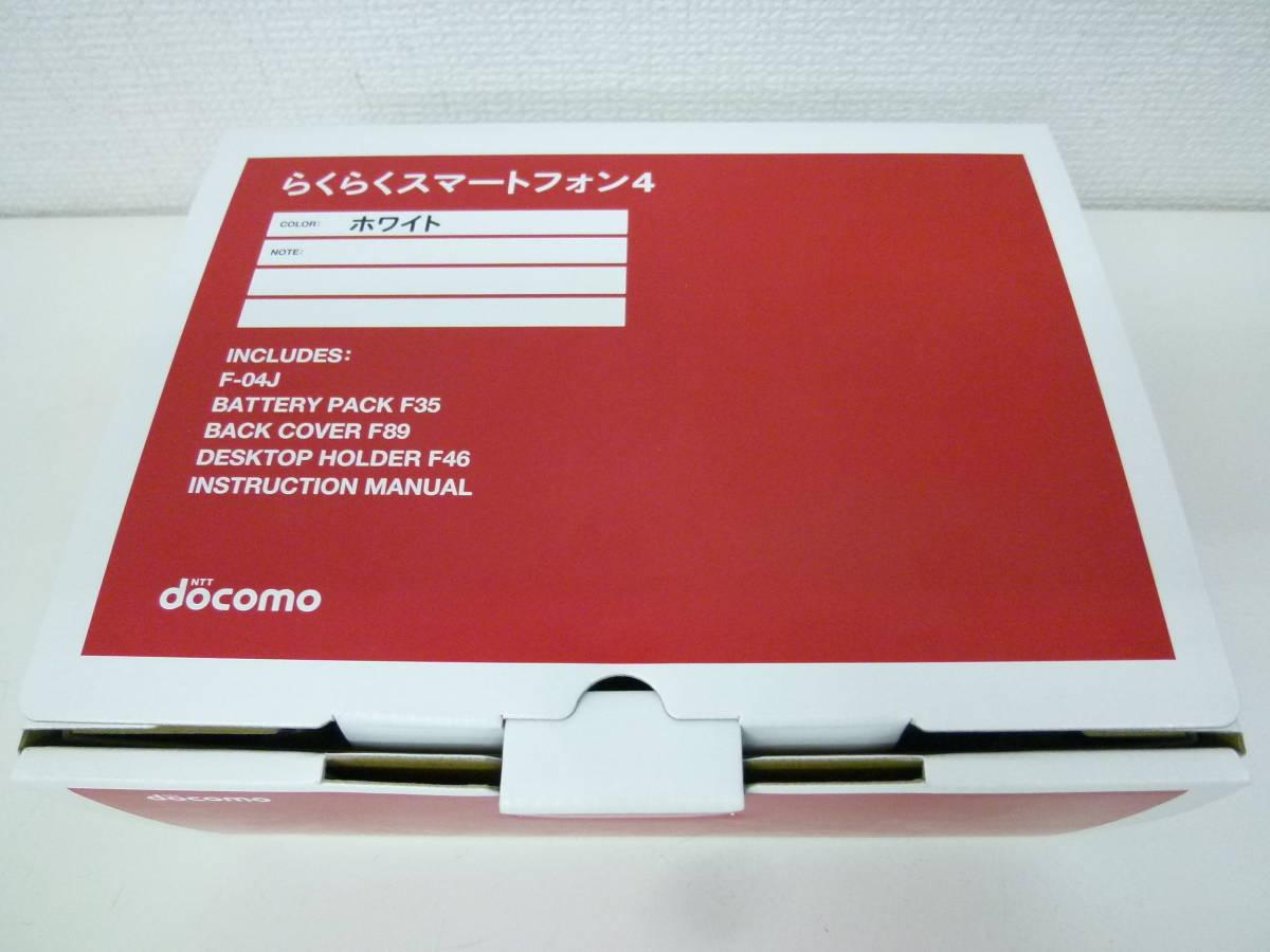 ☆docomo らくらくスマートフォン4 F-04J ホワイト 美品☆