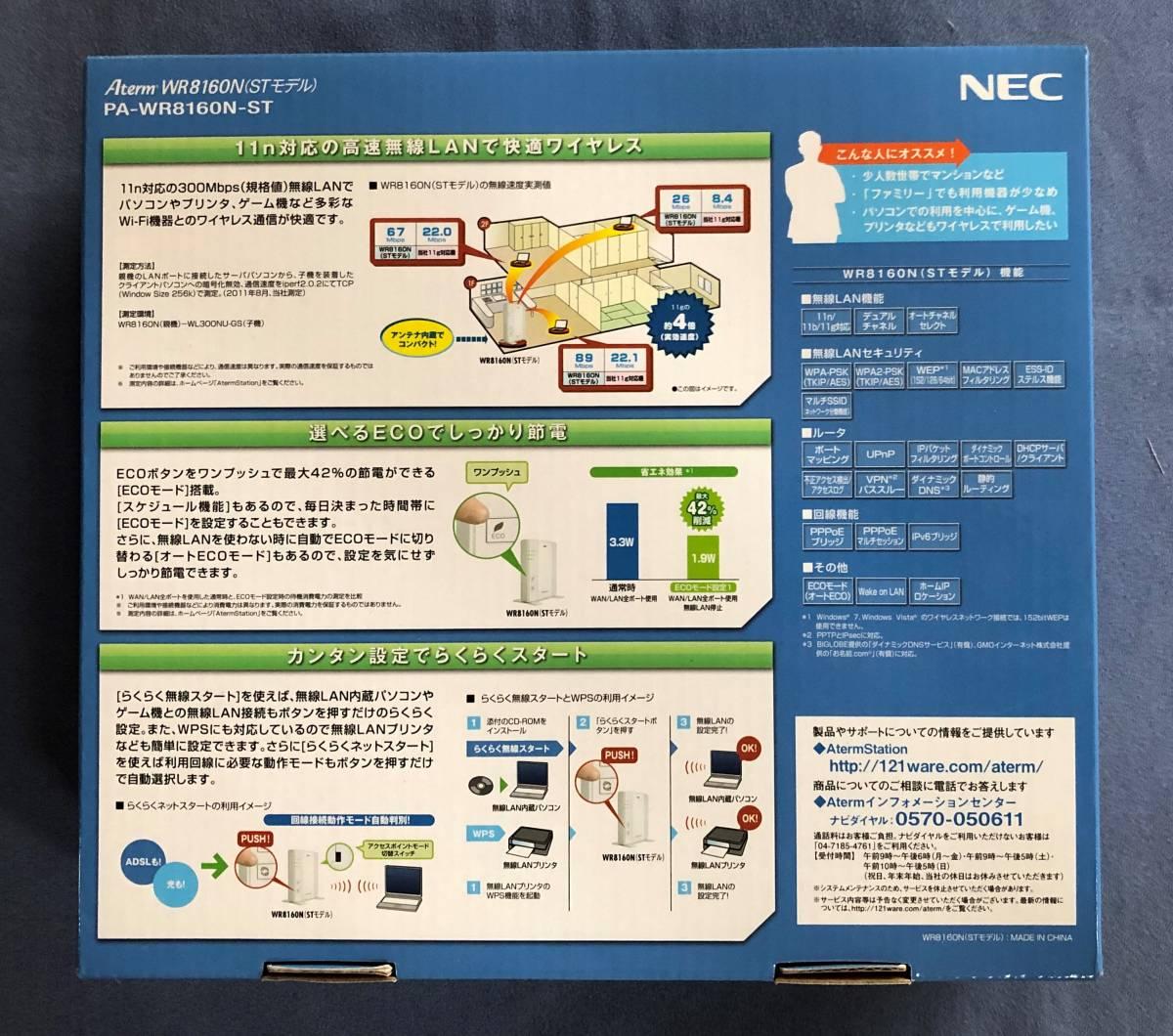 ♪♪【1円スタート・中古品】NEC BBルーター PA-WR8160N-ST ♪♪_画像5