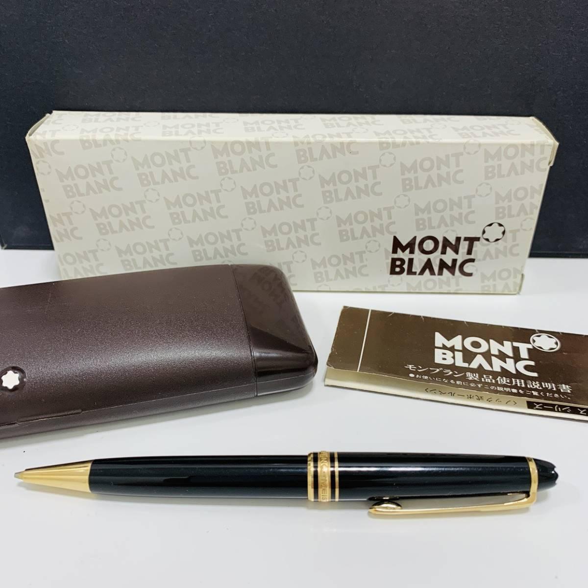 【3410】 高級 MONTBLANC モンブラン MEISTERSTUCK マイスターシュテュック シャープペン シャープペンシル 箱付き